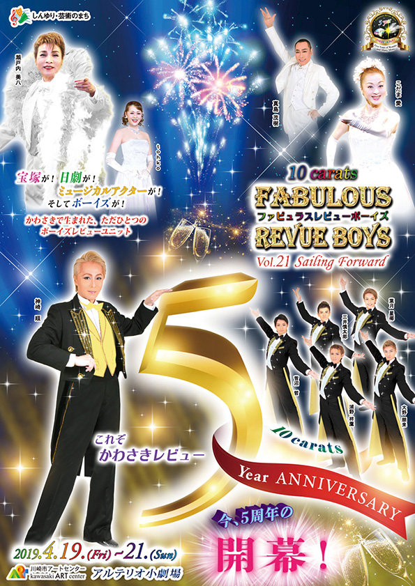 10carats Fabulous Revue Boys Vol.21